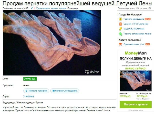 В Ульяновске продают перчатки с пылью от Лены Летучей за 30 тысяч (фото) - фото 1