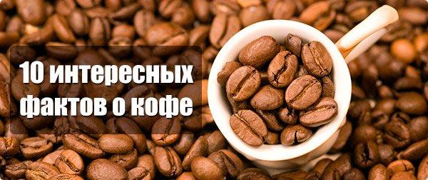 Днепропетровцам советуют пить побольше кофе, фото-2