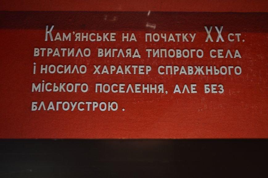 В музее истории Днепродзержинска рассказали о жителях Каменского, фото-19