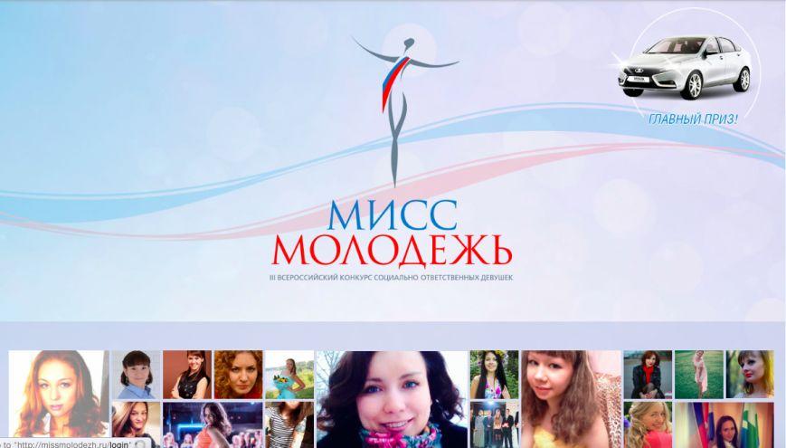 2015-09-20 12-35-54 Мисс Молодежь
