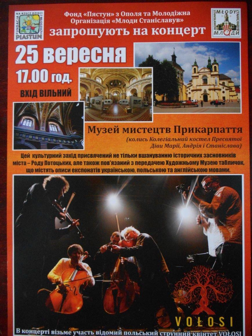 В Івано-Франківську виступить польський струнний квінтет «VOLOSI» (фото) - фото 1