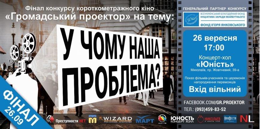 Николаевцев зовут окунуться в мир короткометражного кино на финале «Гражданского Проектора» (фото) - фото 1