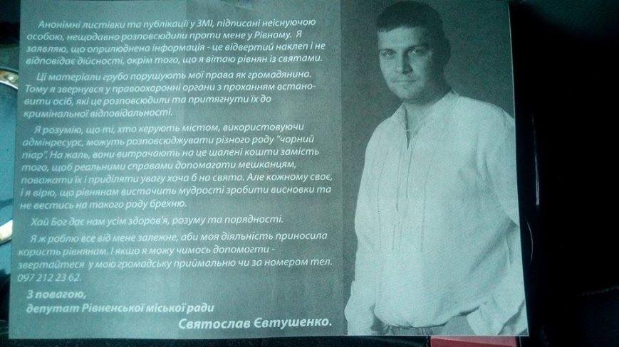news_Rivne_ U Rivnomu potentsiyniy kandydat vidpoviv na chornyy piar y porushyv Terminy provedennya ahitatsiyi 2