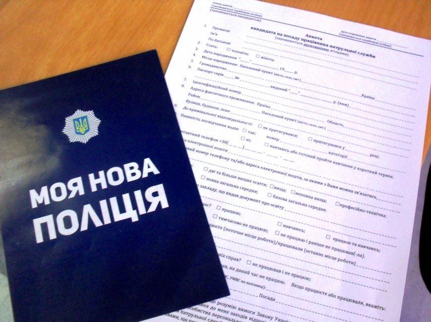 Новая полиция в Кременчуге: прием заявок стартовал (ФОТО) (фото) - фото 5