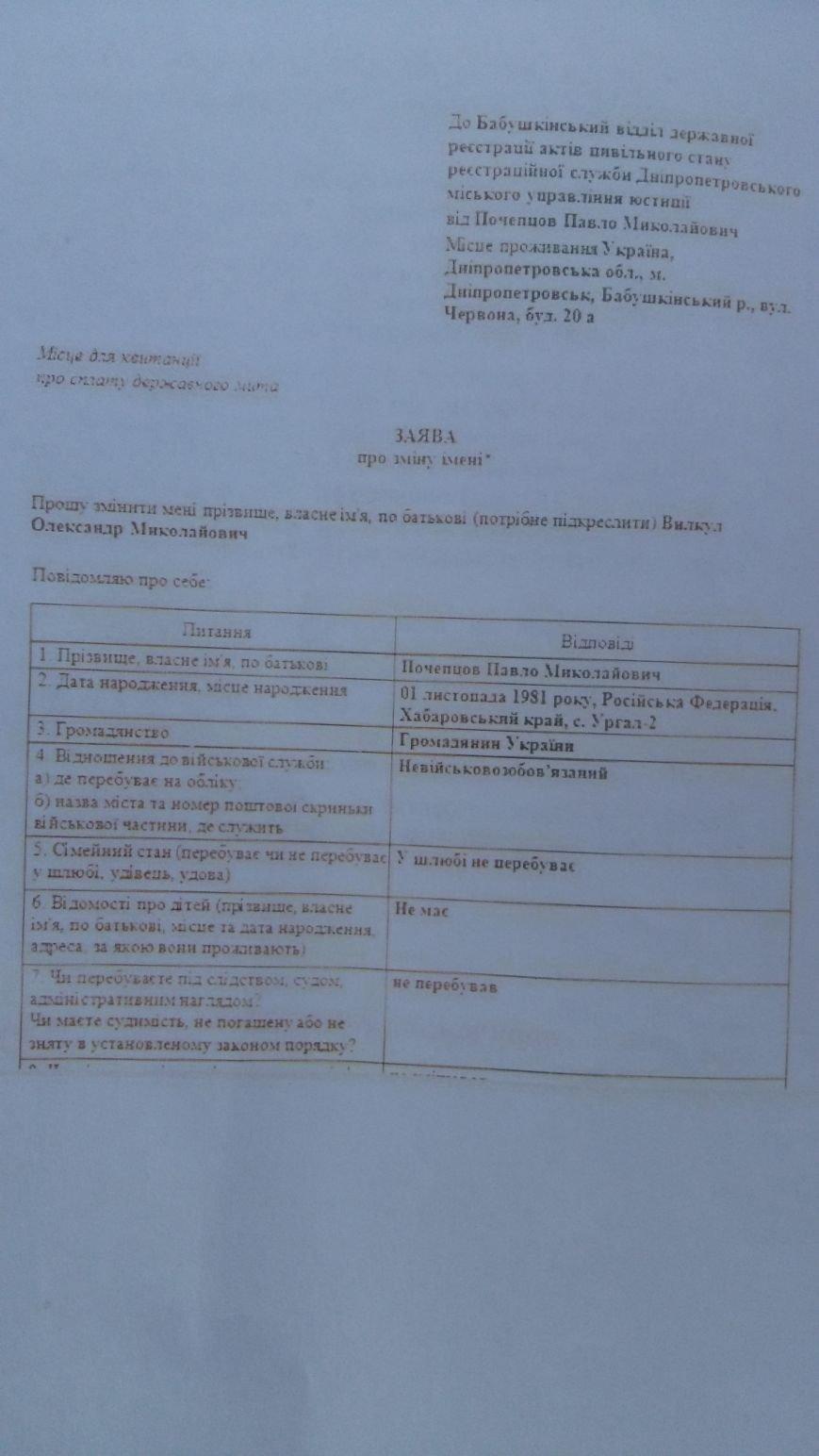 В Днепропетровске пытаются зарегистрировать двух людей под моим именем, чтобы вести грязную кампанию (фото) - фото 1