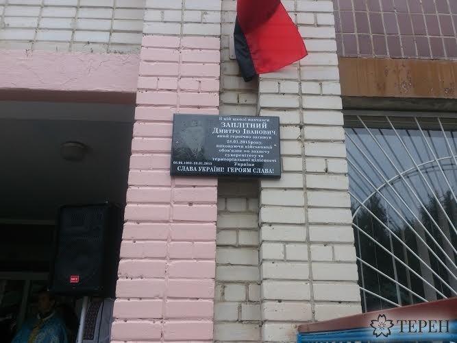 У Тернополі відкрили меморіальну дошки пам'яті загиблого в АТО Героя Дмитра Заплітного (фото) - фото 1