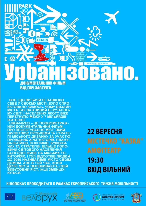 Николаевцам на свежем воздухе покажут фильм о будущем города (ФОТО) (фото) - фото 1
