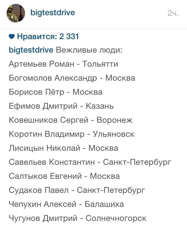 Ульяновец попал в шоу Сергея Стиллавина «Большой Тест-драйв», фото-2