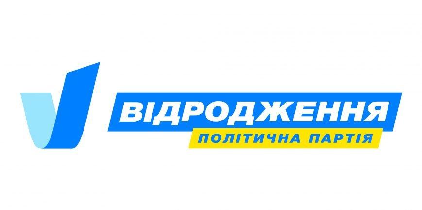 Логотип_партії_-Відродження-