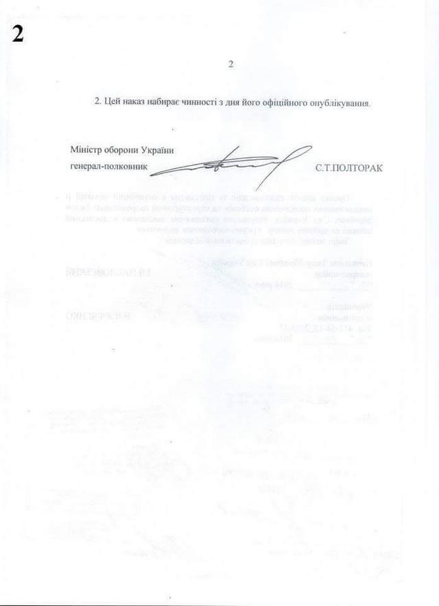 В Минобороны утвержен список вешей, необходимых бойцу в АТО – 40 наименований (фото) - фото 2