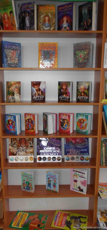 Добропольская Центральная городская библиотека получила новые книги (фото) - фото 1