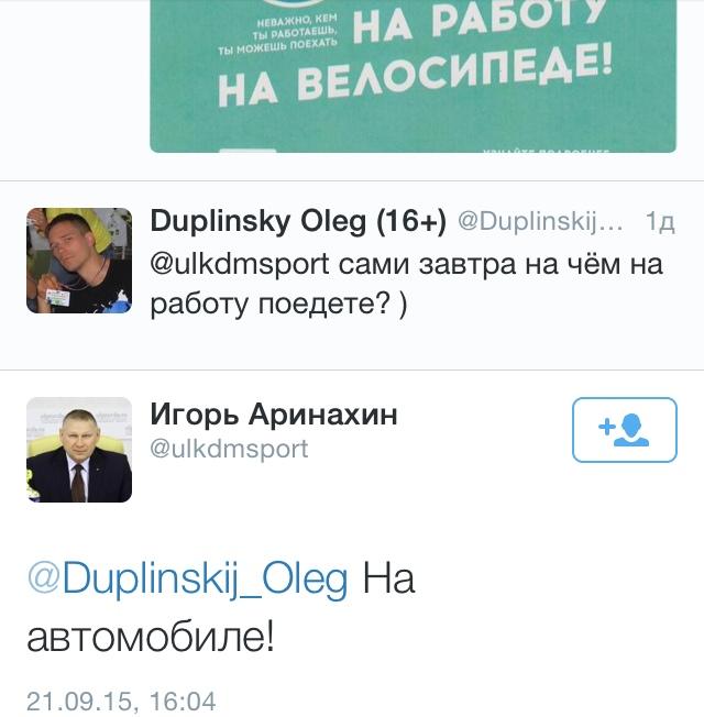 Ульяновские чиновники бросили машины и пересели на велосипеды, фото-1