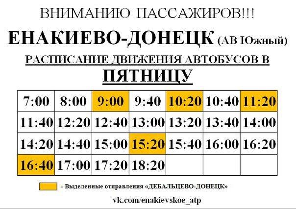 Расписание движения автобусов по маршруту «Енакиево-Донецк», фото-1