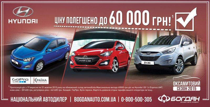 Випереджаючи час! Hyundai вже знизив ціни (фото) - фото 1