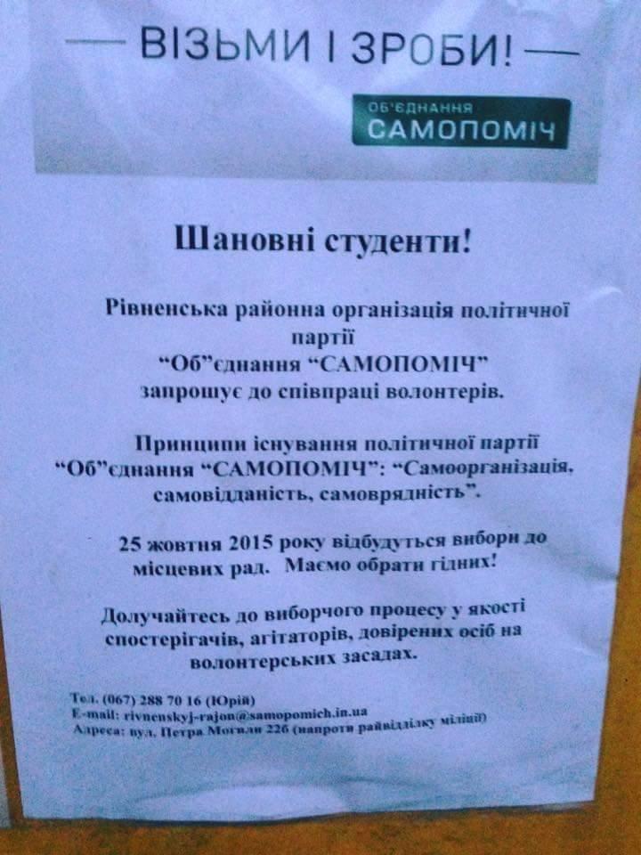 news_22.09_Rivne_Na Rivnenshchini « Samopomich» cherez sotsialʹni merezhi shukaye ahitatoriv , Yaki Hotovi pratsyuvaty za vynahorodoy 2