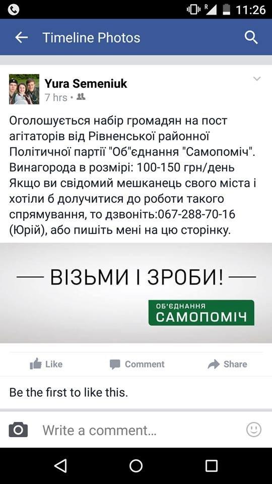news_22.09_Rivne_Na Rivnenshchini « Samopomich» cherez sotsialʹni merezhi shukaye ahitatoriv , Yaki Hotovi pratsyuvaty za vynahorodoy 1