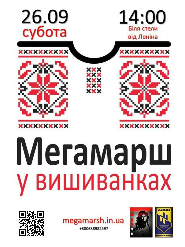 Марш вышиванок пройдет в Чернигове в субботу (фото) - фото 1