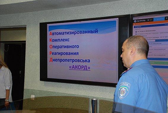 Экспериментальный патруль в Днепропетровске расширился на три района, фото-3