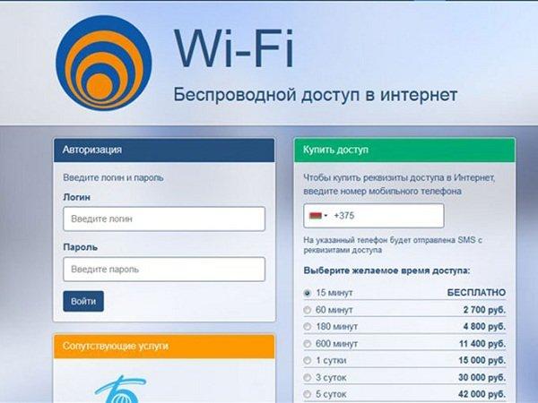 «Белтелеком» разрешил бесплатно пользоваться интернетом по Wi-Fi на 15 минут в день (фото) - фото 1