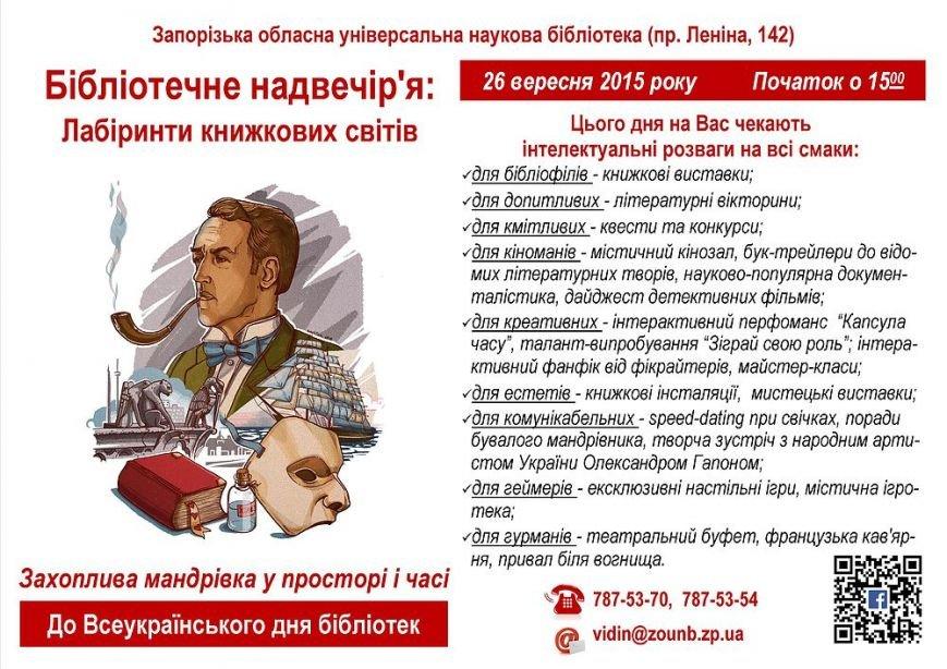 В Запорожье ко Всеукраинскому дню библиотек пройдут интеллектуальные развлечения (фото) - фото 1