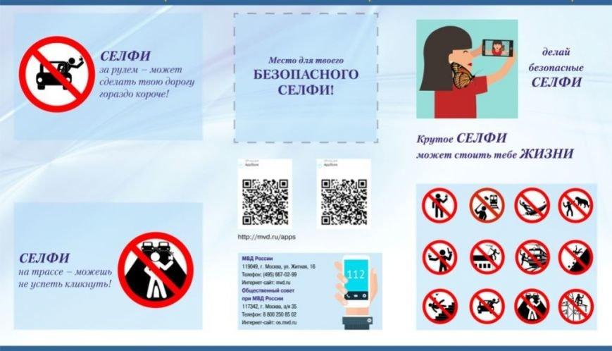 Памятка «Безопасное селфи» стала примером для иностранцев (фото) - фото 1