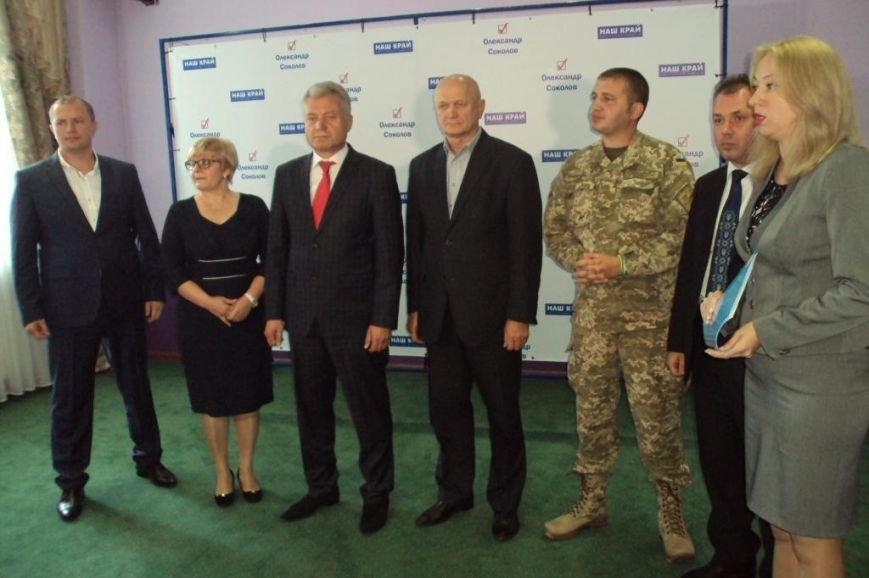 Александр Соколов стал официальным кандидатом на должность городского главы от партии «Наш край» (фото) - фото 1