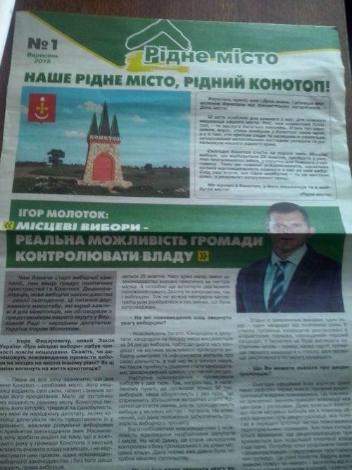 В Конотопі партія «Рідне місто» та А.Семеніхін ведуть агітацію із порушенням закону «Про місцеві вибори», фото-1