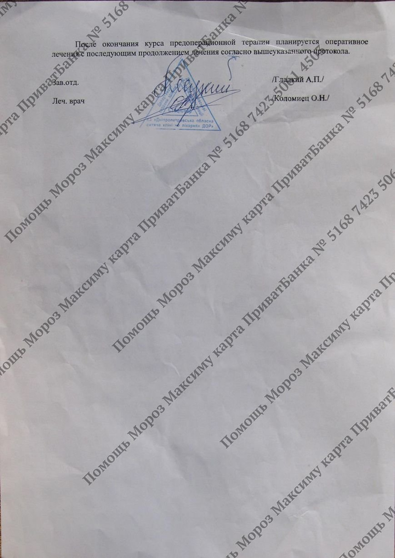 Трехлетний Максим из Днепропетровска нуждается в неотложной помощи!, фото-3