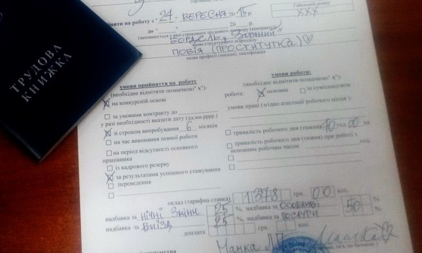 Що думають івано-франківці про легалізацію проституції в Україні? (фото) - фото 2