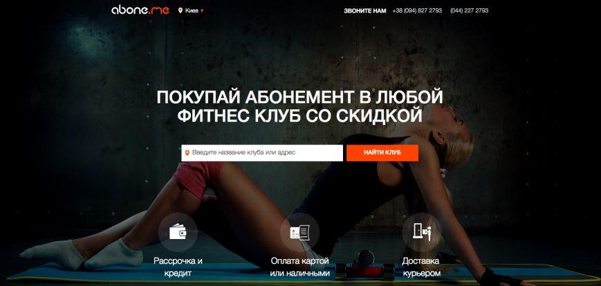 Найти фитнес клубы в Днепропетровске можно в два клика!, фото-1