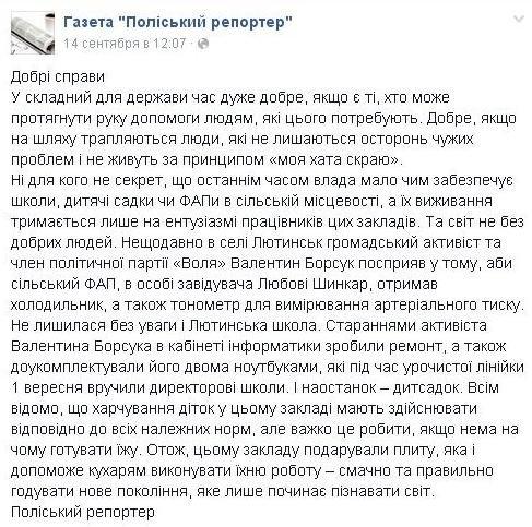 news_24.09_Rivne_Rivnenshchina « dobri spravy» vid potentsiynoho kandydata Volodymyra Borsuka 1