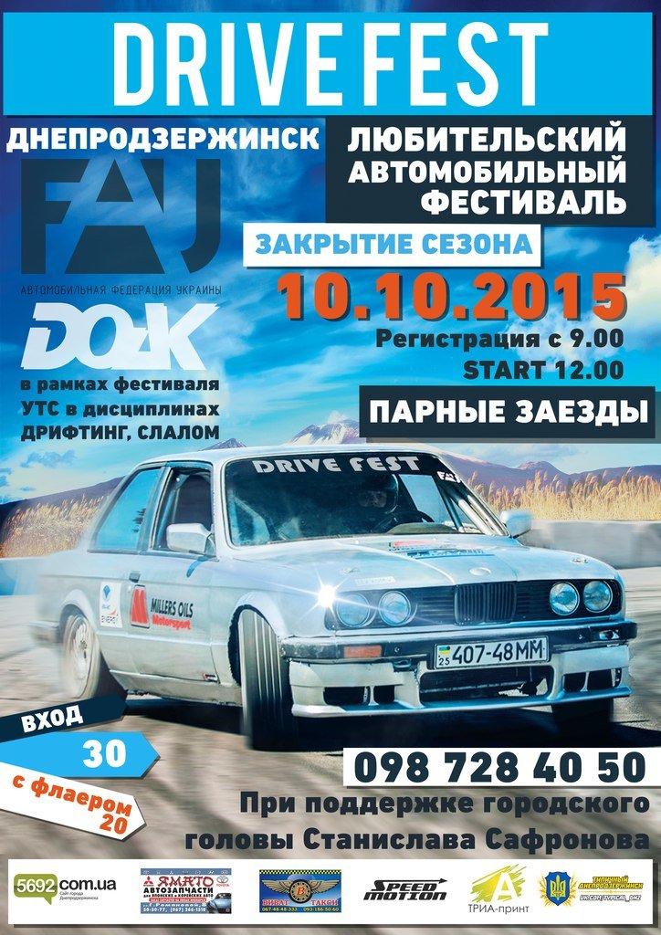 В Днепродзержинске пройдт автомобильный фестиваль DRIVE FEST (фото) - фото 1