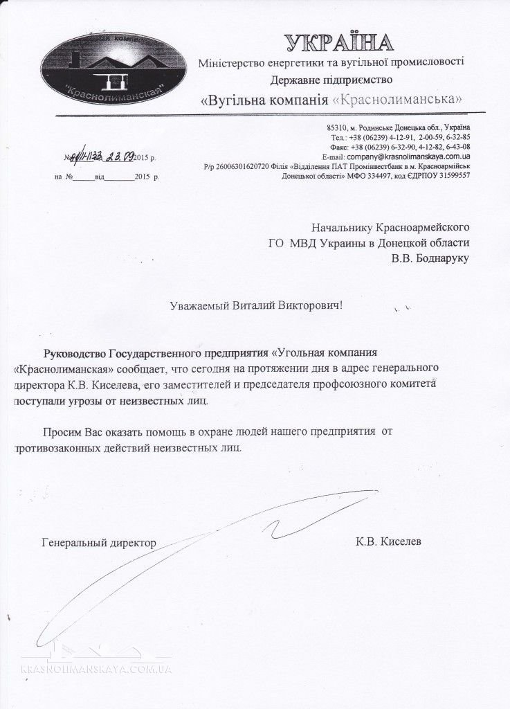 Народного депутата обвинили в попытке захвата шахты «Краснолиманская», фото-1