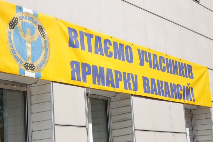 Сегодня в Доброполье состоялась Ярмарка вакансий (ФОТО), фото-12