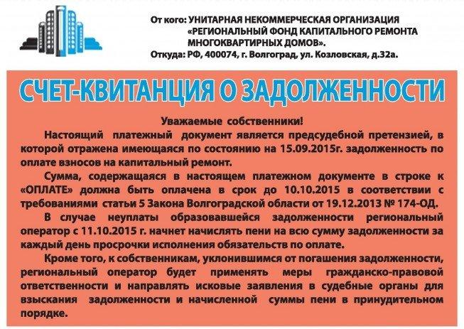 Областные депутаты в первом чтении приняли законопроект о повышении платы за капитальный ремонт (фото) - фото 1