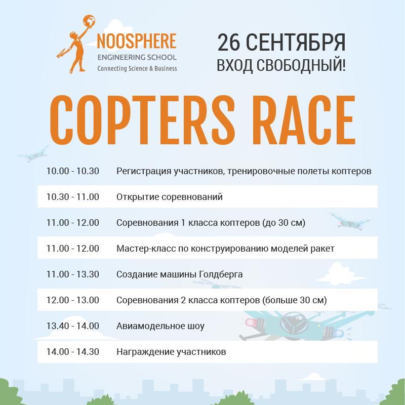 В Днепропетровске пройдут первые в Украине гонки квадрокоптеров Copters Race, фото-1