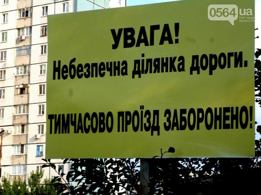 В Кривом Роге: готовили к ремонту «дороги жизни», встретили демобилизованных бойцов, а криворожане, блокирующие Крым, готовятся к ротации (фото) - фото 1