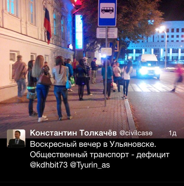 В Ульяновске снова трудности с общественным транспортом, фото-1