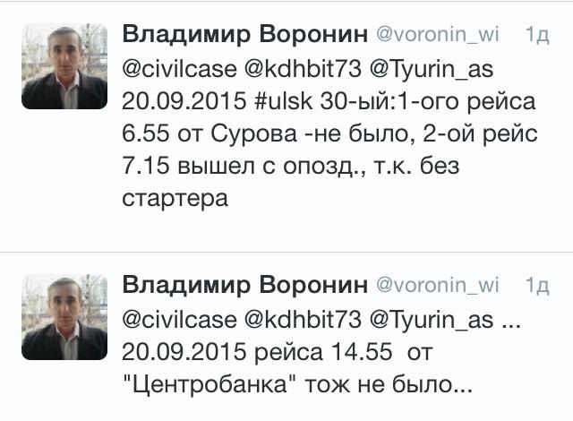 В Ульяновске снова трудности с общественным транспортом, фото-3