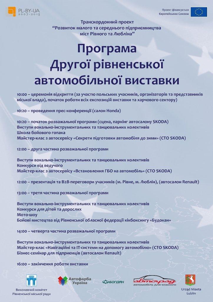 Програма_заходів