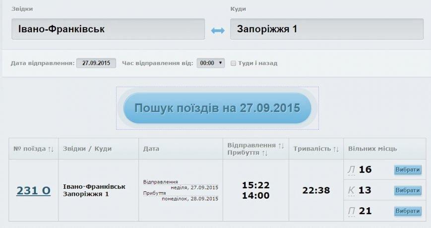 На вихідні Укрзалізниця призначила додаткові поїзди до Івано-Франківська (РОЗКЛАД) (фото) - фото 4