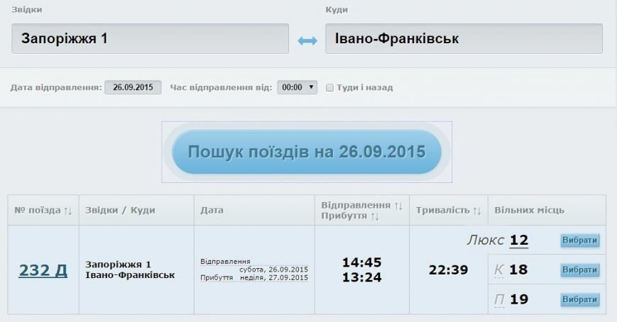 На вихідні Укрзалізниця призначила додаткові поїзди до Івано-Франківська (РОЗКЛАД) (фото) - фото 3