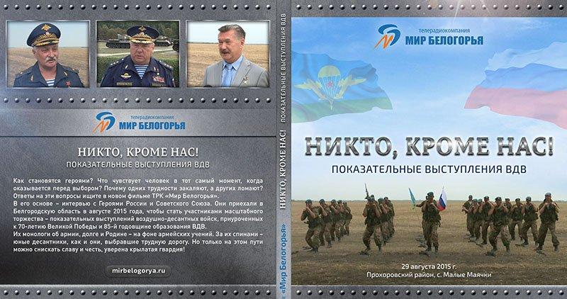 DVD-VDV(Prohorovka)-2015