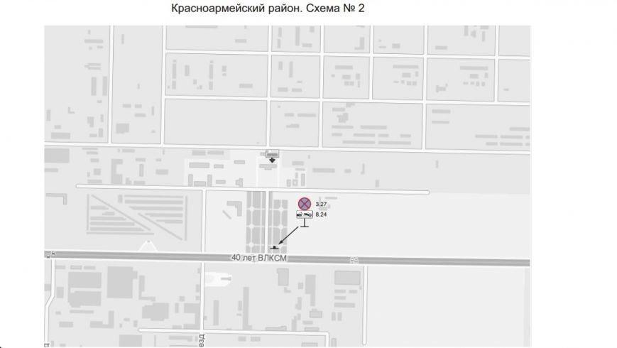 В Волгограде утверждена и вступила в действие схема размещения дорожных знаков «Остановка запрещена» и табличек «Работает эвакуатор» (фото) - фото 13