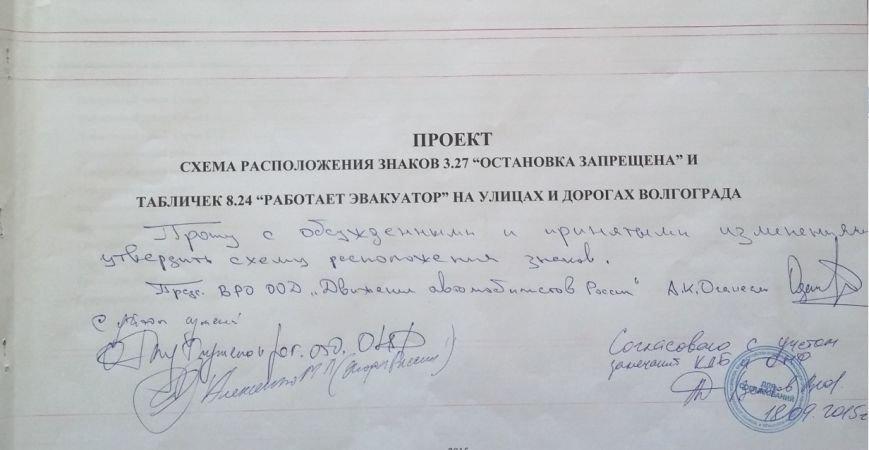 В Волгограде утверждена и вступила в действие схема размещения дорожных знаков «Остановка запрещена» и табличек «Работает эвакуатор» (фото) - фото 14