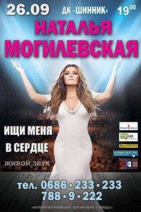 Афиша выходного дня в Днепропетровске: как и где отдохнуть на выходных? (фото) - фото 2