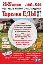 Афиша выходного дня в Днепропетровске: как и где отдохнуть на выходных? (фото) - фото 3