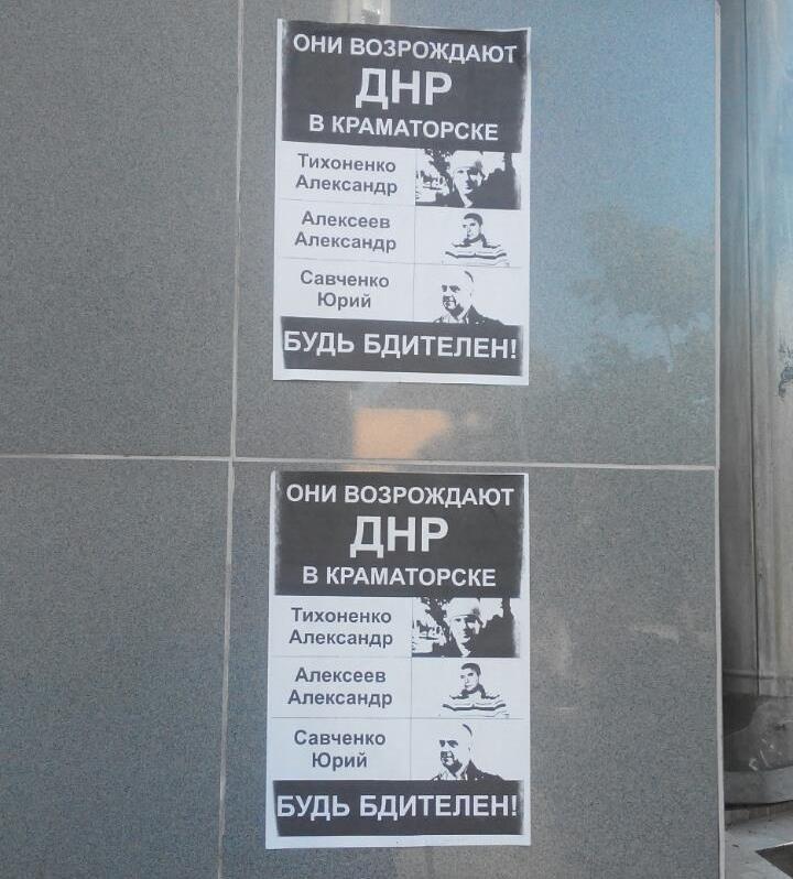 В Краматорске ночью расклеили листовки «Против возрождения «ДНР» (фото) - фото 1