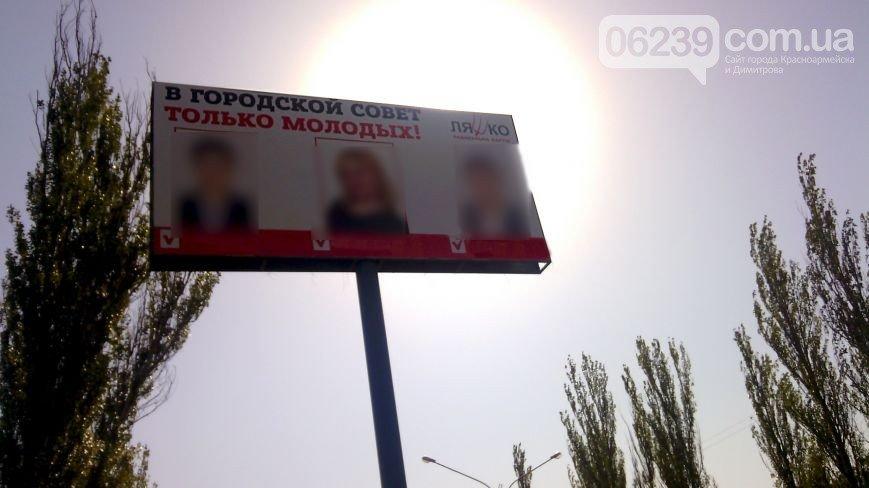 Агитплакат одной из партий  в центре Красноармейска оперативно демонтировали (фото) - фото 1