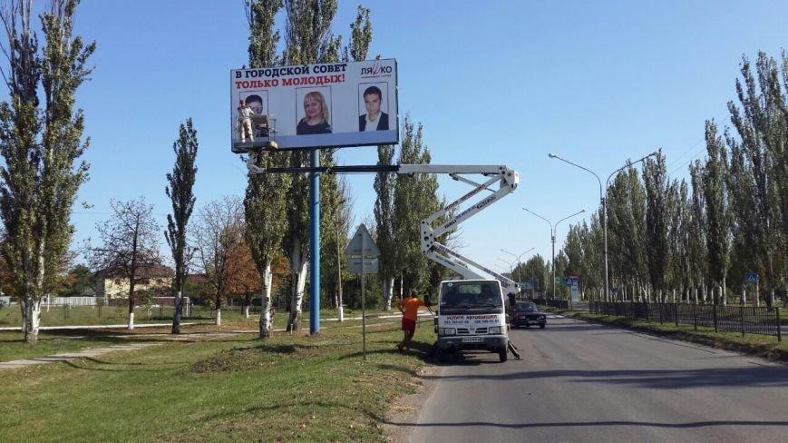 Агитплакат одной из партий  в центре Красноармейска оперативно демонтирован (фото) - фото 2
